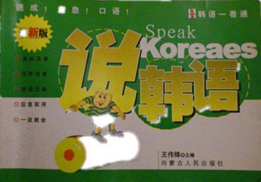 speak Japanese (latest version) [Paperback]: BEN SHE
