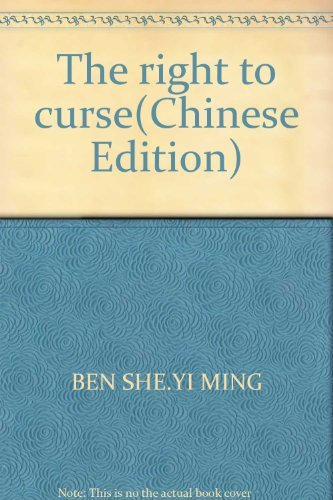 The right to curse(Chinese Edition): BEN SHE.YI MING