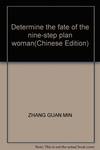 Decide the fate of the nine -step plan woman : Zhang Kuan 118(Chinese Edition): ZHANG GUAN MIN