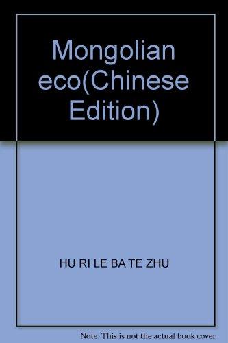 Mongolian eco(Chinese Edition): HU RI LE BA TE ZHU