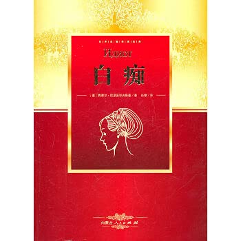 World famous Reading Classic: Noble House smoke(Chinese Edition): YI WAN TU GE NIE FU