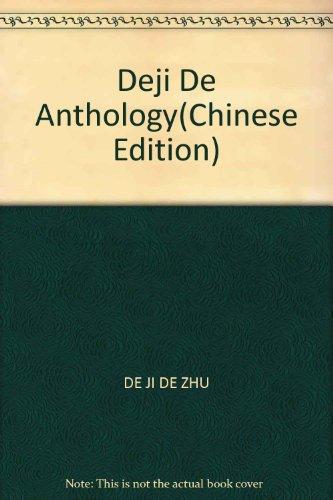 Deji De Anthology(Chinese Edition): DE JI DE ZHU