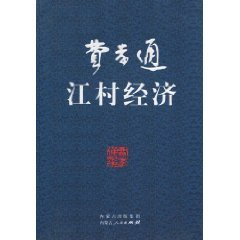 9787204103928: Peasant Life in China (Paperback)