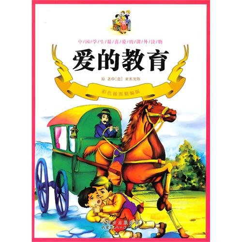 9787204104765: Color illustrations --- love for fine version of the education(Chinese Edition)
