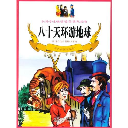 9787204104819: Color illustrations for fine edition --- Around the World in eighty days(Chinese Edition)
