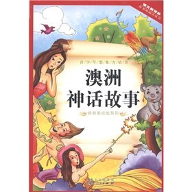 9787204107704: Australia. the United States painted version of the fairy tale series of phonetic language books to read sea stories New Curriculum(Chinese Edition)