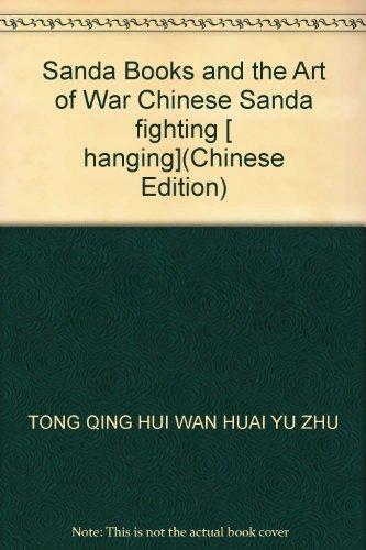 9787205021559: Sanda Books and the Art of War Chinese Sanda fighting [ hanging](Chinese Edition)