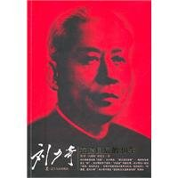 Liu Shaoqi in the 20 years after the founding of the ( new) Lu Tong . Feng to just .book(Chinese ...