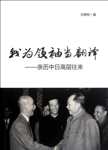 9787205073466: I worked as a interpreter for leaders--experience the communication among high levels between China and Japan (Chinese Edition)