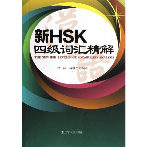 Four new HSK vocabulary Precision Solution(Chinese Edition): SHI PING . JIANG XIAO JIE