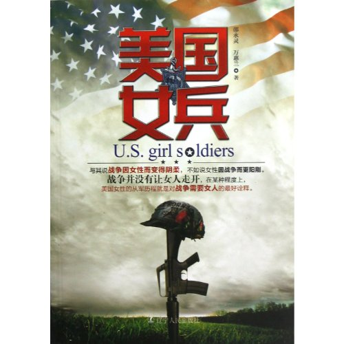 9787205075156: U.S. female soldiers (Chinese Edition)