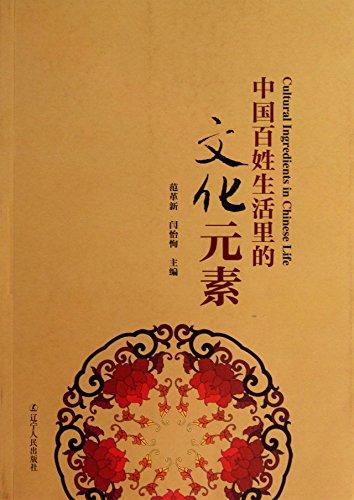 Chinese people living in the cultural elements(Chinese Edition): FAN GE XIN . YAN YI XUN BIAN