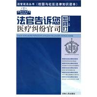 Genuine Books 9787206051708 judge tells you how to play medical malpractice lawsuit(Chinese Edition...