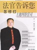 Genuine Books 9787206056444 judge tells you how to play a land dispute lawsuit(Chinese Edition): ...
