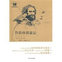 Robinson Crusoe - a new translation comes with full-color REVIEW(Chinese Edition): YING) DI FU (...