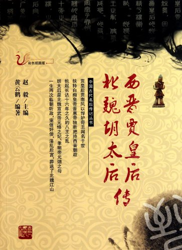 9787206068164: Biography of Empress Jia in the Western Jin Dynasty and Empress Dowager Hu of the North Wei Dynasty (Chinese Edition)