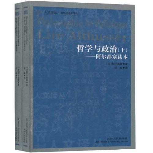 9787206071805: Philosophie et Politique Lire Althusser (Chinese Edition)