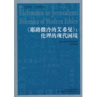 Eichmann in Jerusalem: Ethics in Modern Dilemma(Chinese Edition): MEI) HAN NA A LUN TE (Arendt.H.) ...