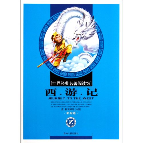 9787206072536: Journey to the west (colored drawing) (Chinese Edition)