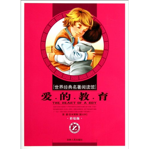 9787206072550: Education of Love (Colored) (Chinese Edition)