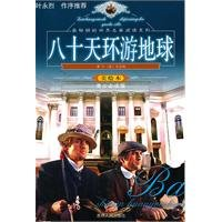 9787206074073: Around the World in eighty days - U.S. picture book - less reading version of the Youth(Chinese Edition)