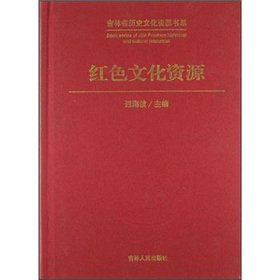 Red and cultural resources(Chinese Edition): BEN SHE.YI MING