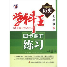 Disciplines king synchronization class exercises: History (Grade 7) (New Curriculum person)(Chinese...
