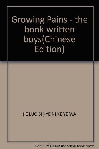Growing Pains - the book written boys(Chinese Edition): E LUO SI) YE NI KE YE WA