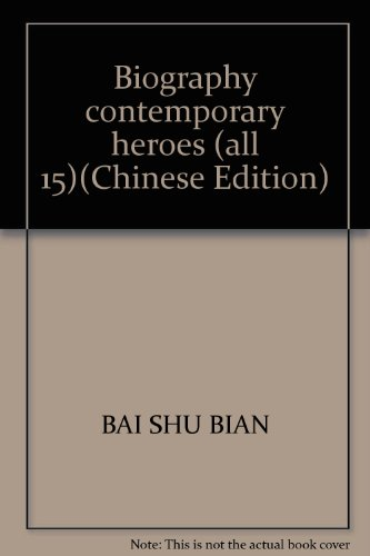 Biography contemporary heroes (all 15)(Chinese Edition): BAI SHU BIAN