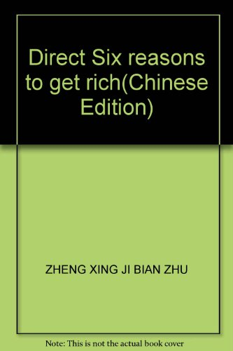 Genuine] 6 Reasons to direct wealth(Chinese Edition): ZHENG XING JI BIAN ZHU