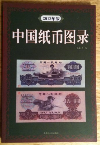 2012 coin illustrated catalog (coated paper color printing)(Chinese Edition)(Old-Used): BEN SHE.YI ...