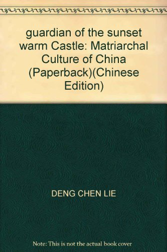 T warm sunset Castle Guardian books : Chinese Mosuo matriarchal culture(Chinese Edition): DENG CHEN...