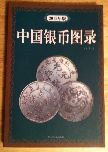 9787207075888: Chinese coins catalog ( 2008 New Version) (Paperback)