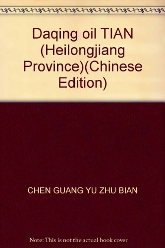 Daqing oil TIAN (Heilongjiang Province)(Chinese Edition): CHEN GUANG YU ZHU BIAN