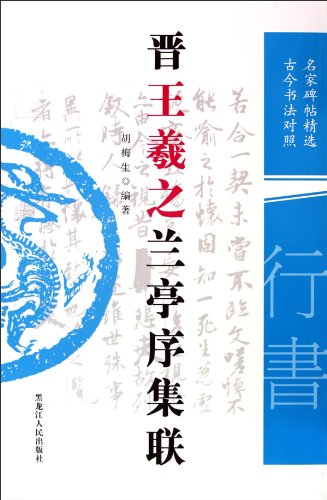 9787207086846: Imitation of Orchid Pavilion (Chinese Edition)