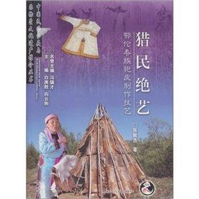 Lie min jue yi : Elunchun zu: Zhang, Minjie