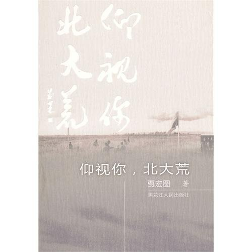 Looks up to you. the Great Northern Wilderness(Chinese Edition)