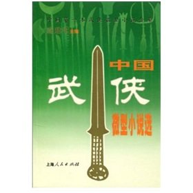micro-fiction, martial arts of China (Paperback): Unknown