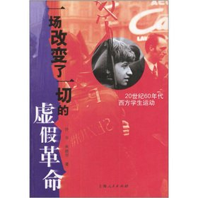 9787208047778: A change all of the false revolutionary the Western student movement (1960s)(Chinese Edition)