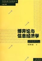 Contemporary Economics Series: Game Theory and Information Economics(Chinese Edition): ZHANG WEI ...