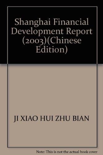 Shanghai Financial Development Report (2003)(Chinese Edition): JI XIAO HUI ZHU BIAN