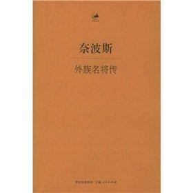 Genuine Special Nai Bosi - alien star biography (bjk)(Chinese Edition): NAI BO SI ZHU LIU JUN LING ...