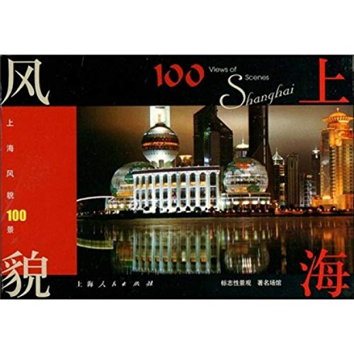 100 Views of Shanghai Scenes: Iconic Landscapes: Wang Huimin