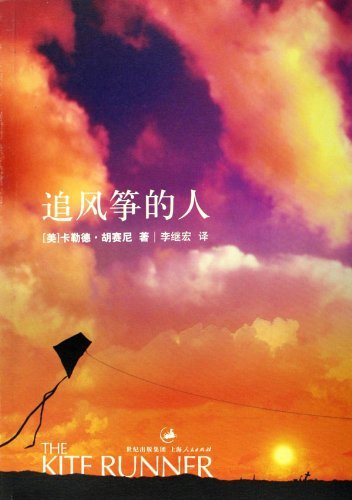 9787208061644: The Kite Runner (Chinese Edition)