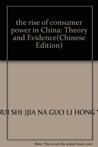 9787208062696: the rise of consumer power in China: Theory and Evidence