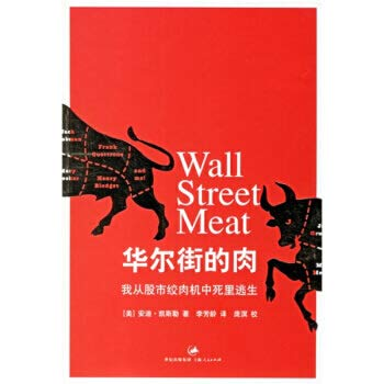 9787208065758: Wall Street Meat: My narrow escape from the stock market meat grinder(Chinese Edition)