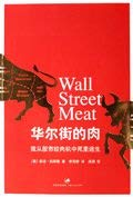 9787208065758: Wall Street Meat: My Narrow Escape from the Stock Market Grinder (in Simplified Chinese, NOT in English)