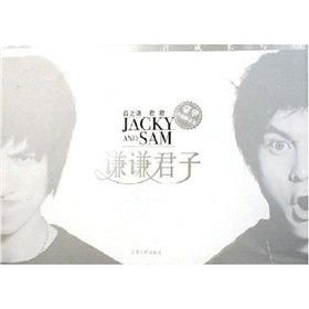 9787208066342: gentleman: Jacky growth of photo Jun-Jun (deluxe limited edition of this collection) (Hardcover)