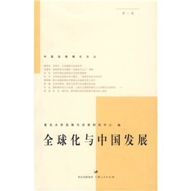 Genuine Special Globalization and China Development ( First Series ) (bjk)(Chinese Edition): FU DAN...