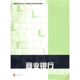 9787208067516: China Banking Qualifying Exam Reference Book: Commercial Bank Risk Management